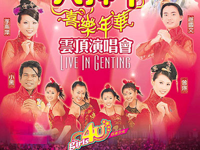CNY Concert Poster