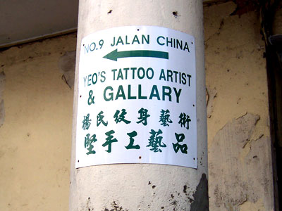 Yeo's Tattoo Artist and GALLARY